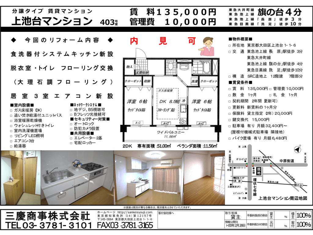 物件図面--kamiikedai403-20180228-