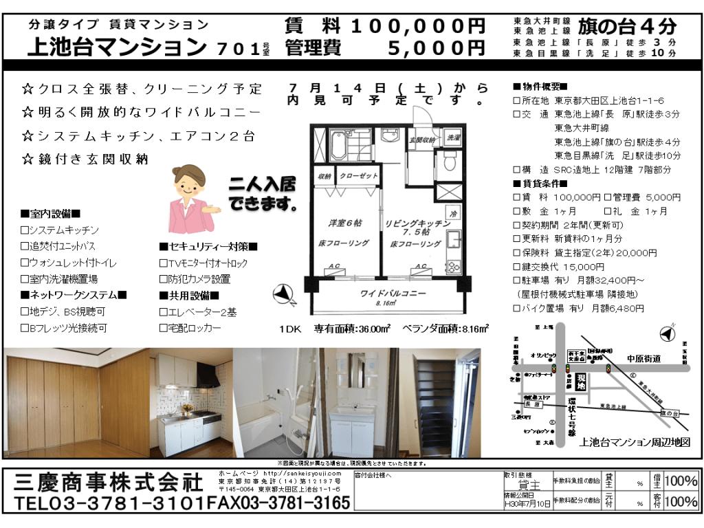 物件図面--kamiikedai701-20180710